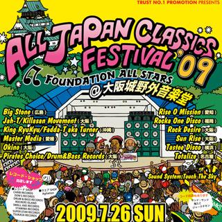 All Japan Classics Festival'09
