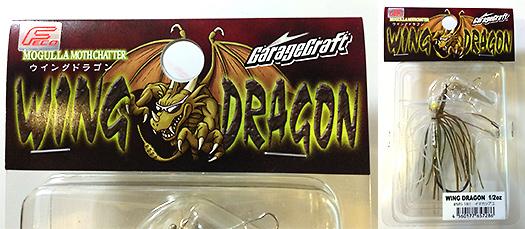 ウイングドラゴン